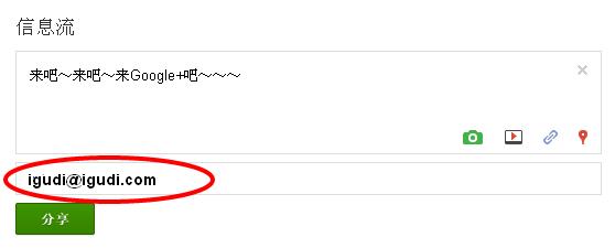 最新Google+邀请方法
