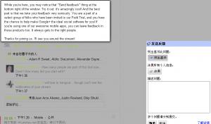 "Google+的""问题反馈""让你感动得想哭"