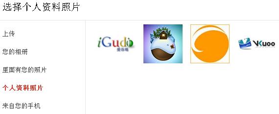 Google+的小彩蛋:让你的头像翻翻翻