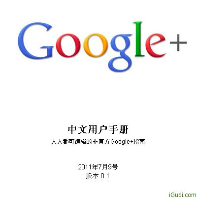 Google+中文用户手册PDF版