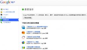 Google+特色功能推荐:Takeout