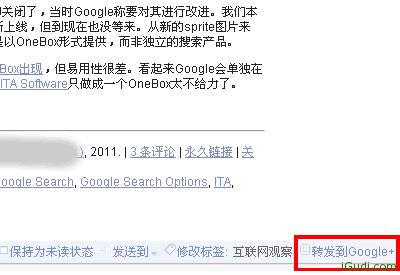 把Google Reader文章转发到Google Plus