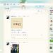 原创Chrome插件:Google+美化版(新浪微博风格)