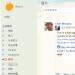 应对Google+信息爆炸的几个插件